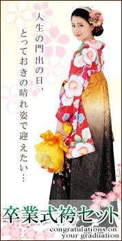 卒業式 袴セット 小学生 大学生 短大