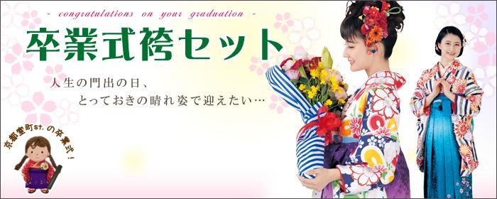 卒業式 袴セット