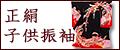 七五三 正絹の着物(単品)