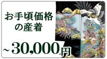 2万5000円