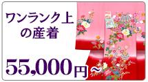3万500円以上