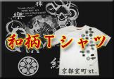 和柄T-shirt