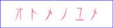 『オトメノユメ』ブランド浴衣