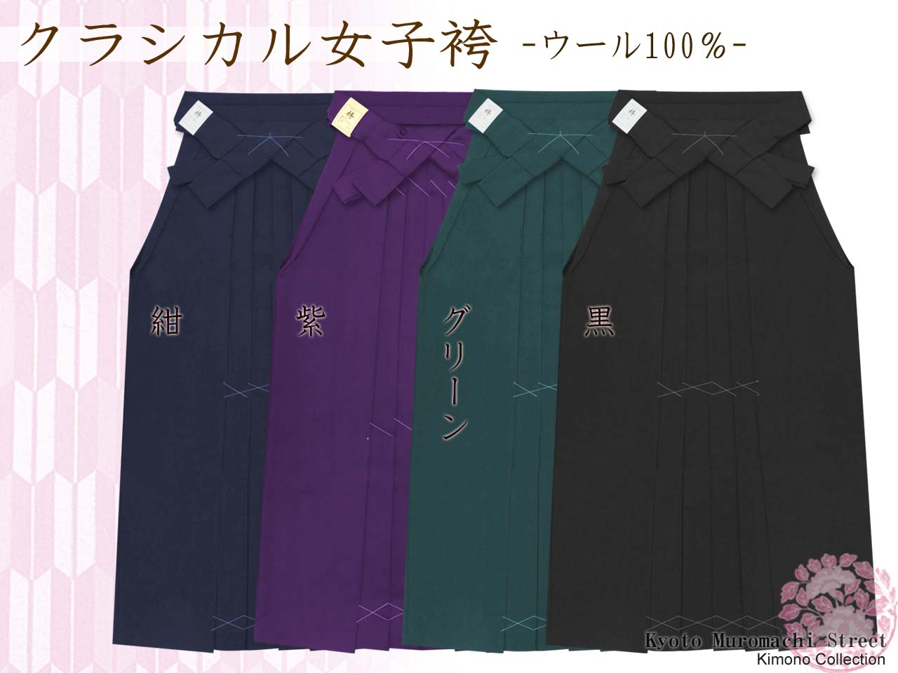 卒業式に 国産ウールの無地袴 選べる4色、6サイズ-クラシカル-