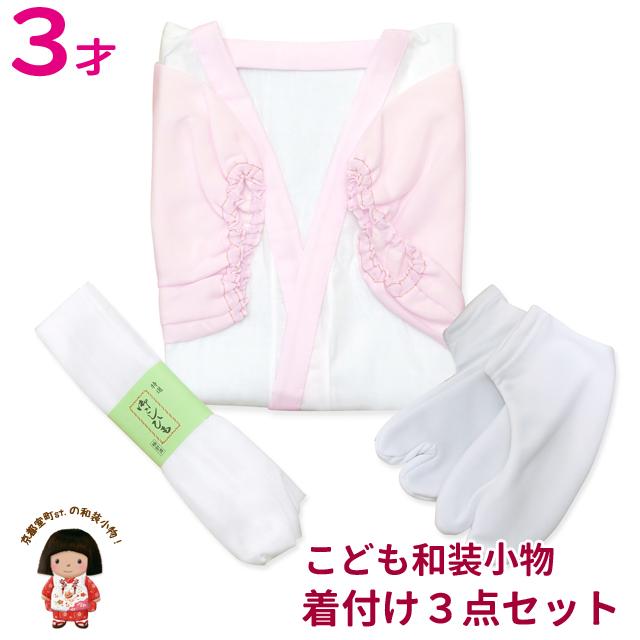 画像1: 七五三 3歳女の子の着物用 和装着付3点セット【ピンク】