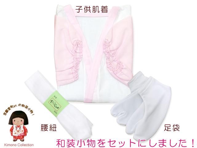 画像2: 七五三 3歳女の子の着物用 和装着付3点セット【ピンク】