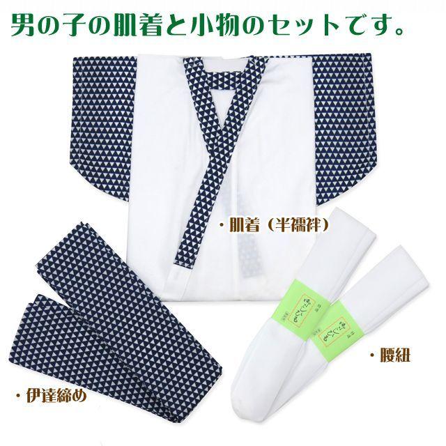 画像2: 七五三 和装小物 子供用 5歳男の子 着付け小物 3点セット (肌着 腰ひも 伊達締め)