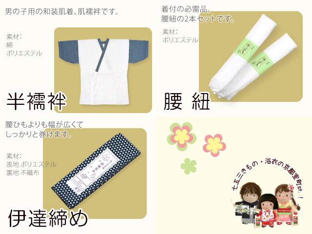 画像3: 七五三 和装小物 子供用 5歳男の子 着付け小物 3点セット (肌着 腰ひも 伊達締め)
