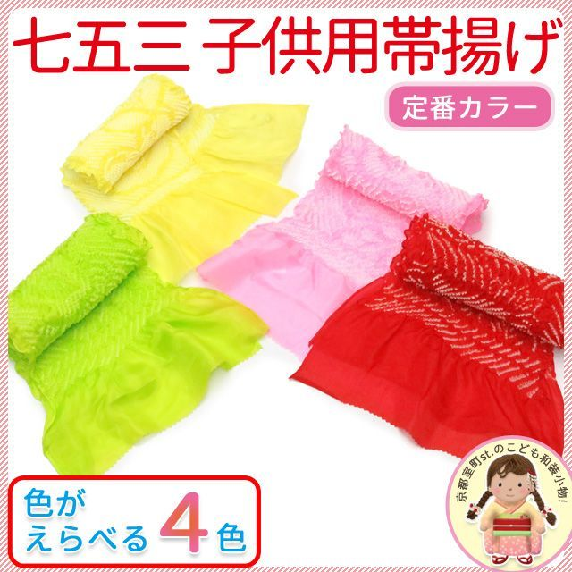 画像1: 子供着物用・正絹の帯揚げ-定番色