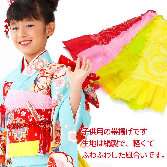 画像2: 子供着物用・正絹の帯揚げ-定番色