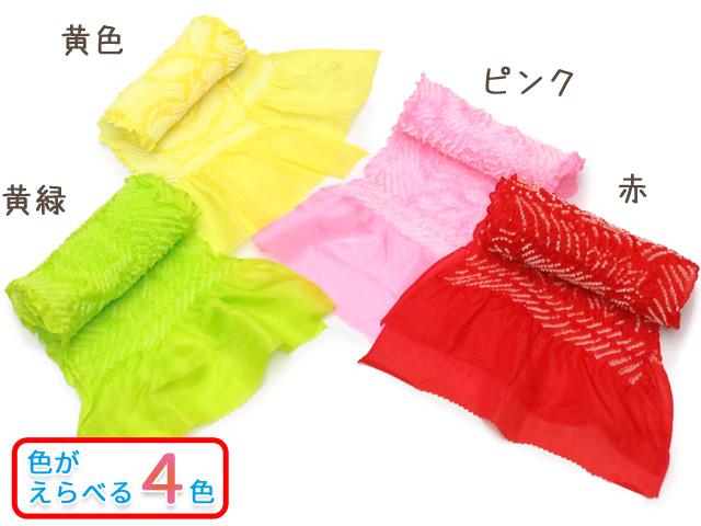 画像3: 子供着物用・正絹の帯揚げ-定番色