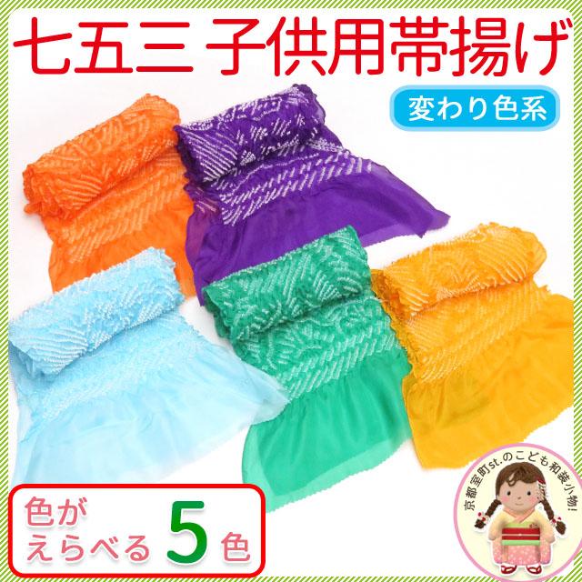 画像1: 子供着物用・正絹の帯揚げ-定番外