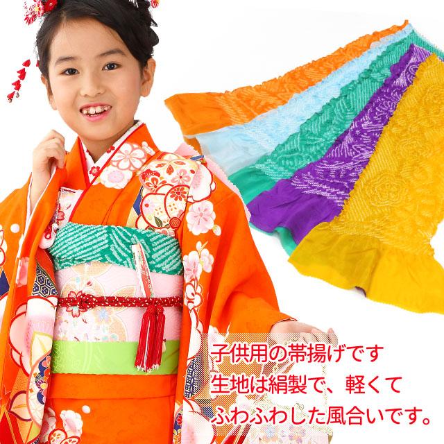 画像2: 子供着物用・正絹の帯揚げ-定番外