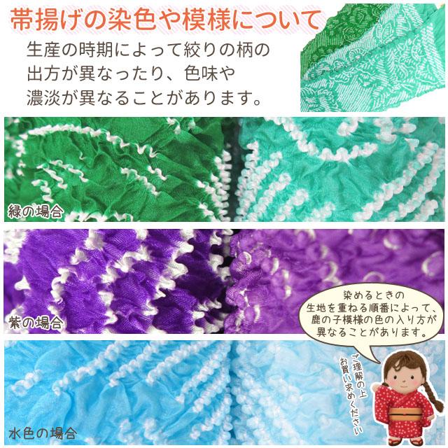 画像4: 子供着物用・正絹の帯揚げ-定番外