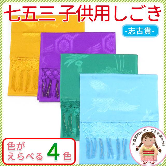 画像1: 七五三 子供着物用・志古貴(しごき)-定番外