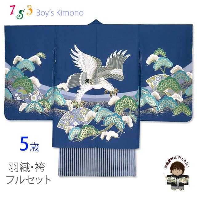 画像1: 七五三 節句に 5歳 男の子の着物・羽織【青 鷹に松と扇】と縞袴フルセット