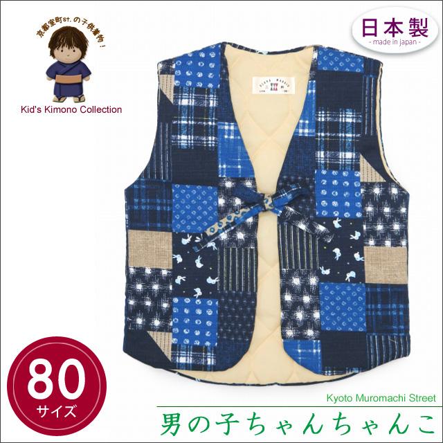 画像1: ベビー&キッズ 日本製 男の子用 綿入り・袖なし半纏(はんてん) ちゃんちゃんこ 80サイズ【青系 パッチワーク風】