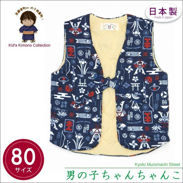 画像1: ベビー&キッズ 日本製 男の子用 綿入り・袖なし半纏(はんてん) ちゃんちゃんこ 80サイズ【紺 和柄】