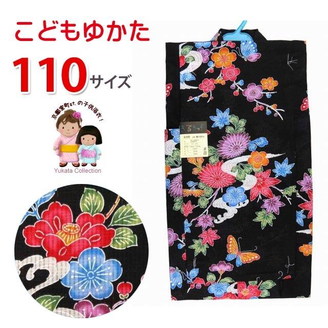 画像1: 子供浴衣 琉球紅型風女の子浴衣 110サイズ【黒地、流水に花蝶】