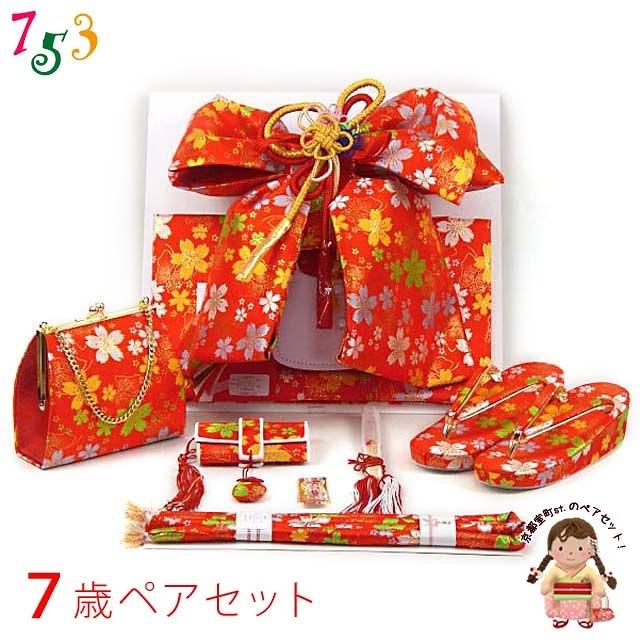 画像1: 七五三 金華 七歳用 結び帯(大寸)と箱セコペアセット【赤】
