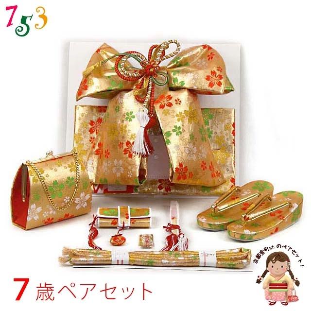 画像1: 七五三 金華 七歳用 結び帯(大寸)と箱セコペアセット【金】
