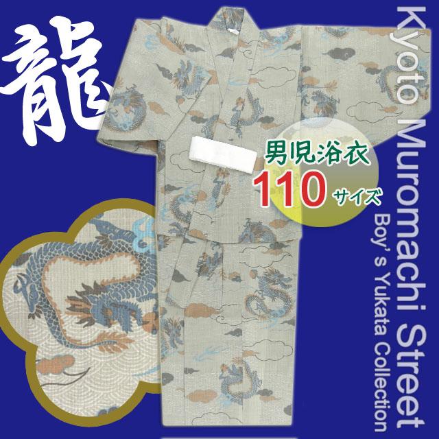 画像1: 子供浴衣 男の子用 変り織り こども浴衣 110サイズ【サンドベージュ、龍】