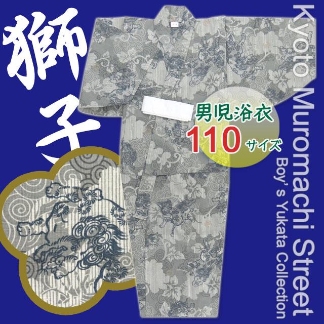 画像1: 子供浴衣 男の子用 変り織り こども浴衣 110サイズ【グレー、唐獅子】
