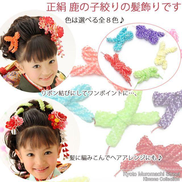 画像2: 七五三 5色から選べる 子供着物用 かのこ絞り(ちんころ)