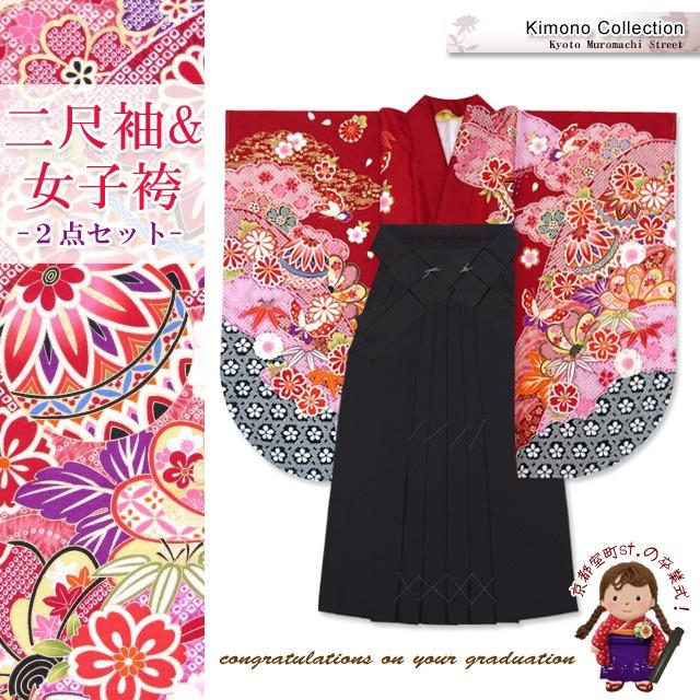 画像1: 卒業式の袴セット 絵羽柄短尺 二尺袖着物(小振袖)【赤、鞠と蝶】と無地袴「黒」のセット
