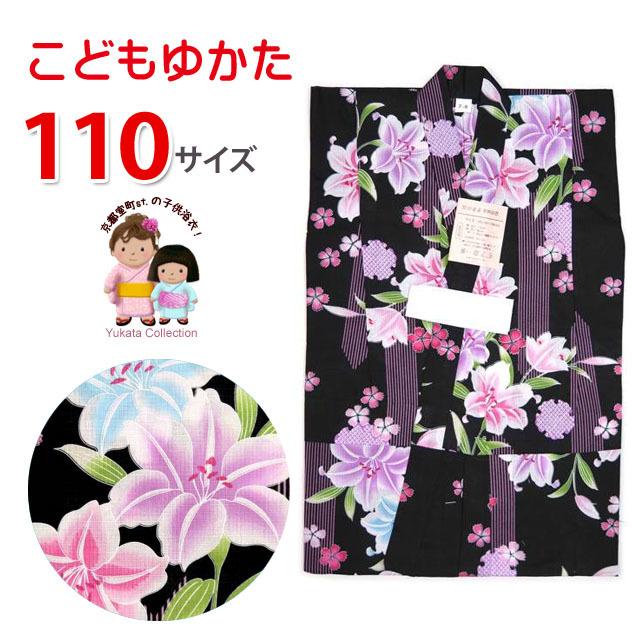 画像1: 子供浴衣 女の子 変り織り浴衣(110サイズ)【黒地、百合と雪輪】