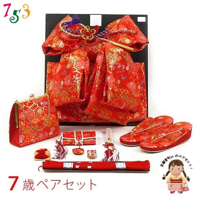 画像1: 七五三 7歳女の子用 金襴 結び帯(大寸)と箱セコペアセット【赤】