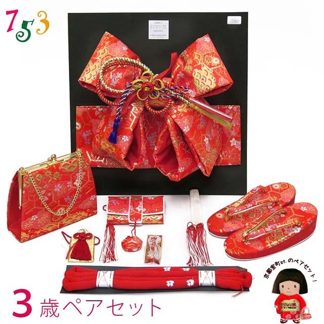 画像1: 七五三 3歳女の子用 金襴 結び帯&箱せこペアセット(小寸)【赤】