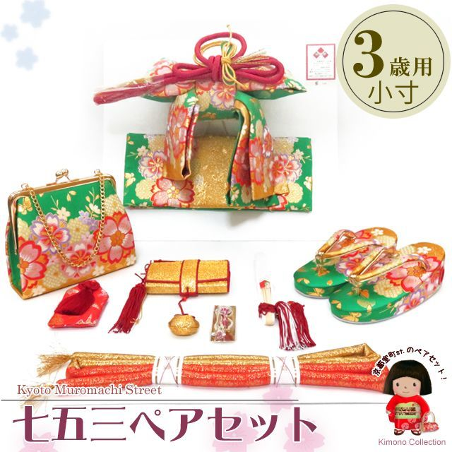 画像1: 七五三 3歳女の子用 結び帯&箱セコペアセット(小寸)【緑&金 桜】