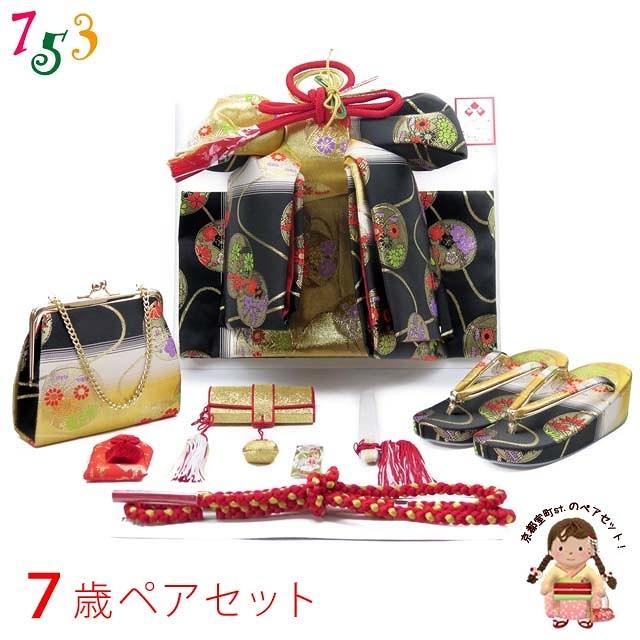 画像1: 七五三 7歳 女の子用 金襴の結び帯&箱セコペアセット(大寸) 【黒ぼかし 鞠に菊】