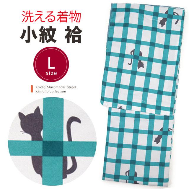 画像1: ネコ柄の洗える着物 袷 小紋 Lサイズ お仕立て上がり【グレー系×青緑 猫に格子 】