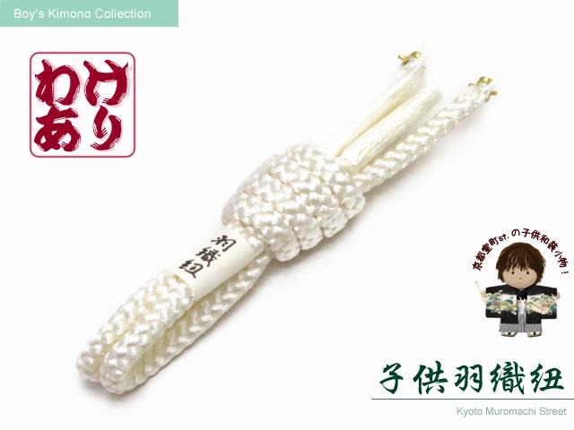 画像1: <訳あり品>七五三 羽織紐 男の子 子供用の羽織紐【白】