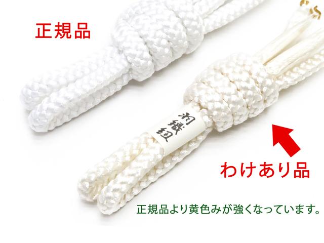 画像3: <訳あり品>七五三 羽織紐 男の子 子供用の羽織紐【白】