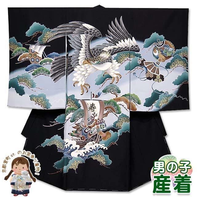 画像1: 産着 お宮参りの着物 日本製 男の子のお祝い着(初着) 正絹【黒地ぼかし 鷹と宝船】