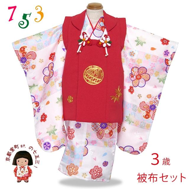 画像1: 七五三 着物 3歳 女の子用 日本製 被布コートセット(合繊)【白 ねじれ桜】