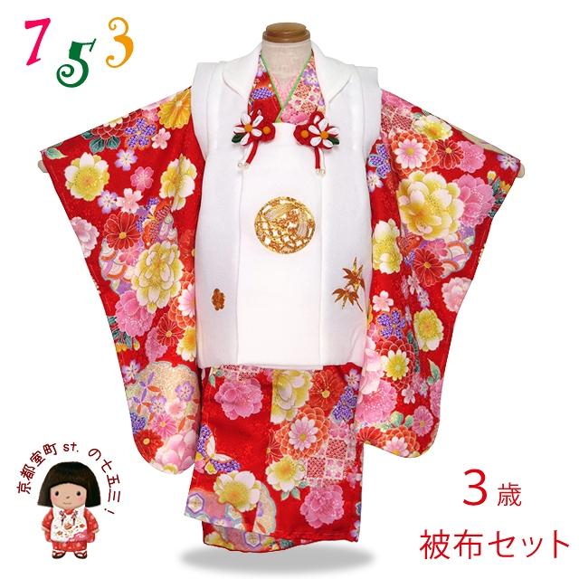 画像1: 七五三 着物 3歳 女の子用 日本製 被布コートセット(合繊)【赤 牡丹に雪輪】