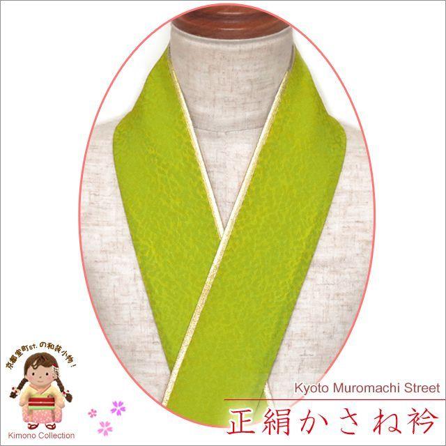 画像1: 重ね衿 リバーシブル 4wayタイプの重ね衿 伊達衿(正絹)【抹茶】