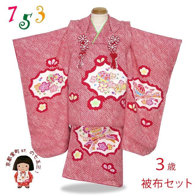 画像1: 七五三 着物 3歳 女の子用 被布コートセット 絞り風プリント柄の着物セット(正絹)【赤 鞠に花】