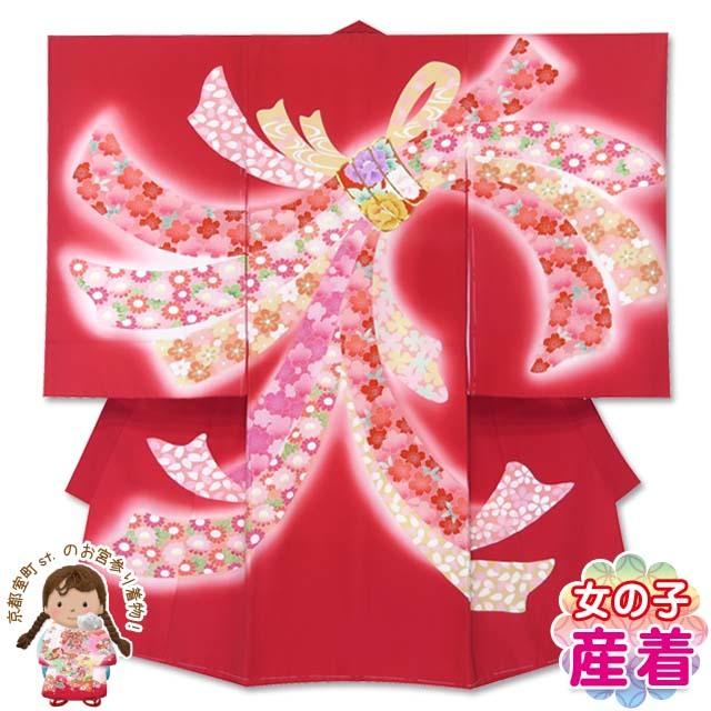 画像1: 産着 お宮参りの着物 日本製 女の子のお祝い着(初着) 正絹【赤 束ね熨斗】