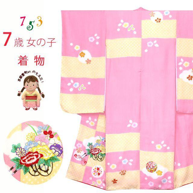 画像1: 七五三 着物 7歳 女の子 正絹 絞り風の凹凸生地に刺繍柄 四つ身の着物【クリーム&ピンク 花車】