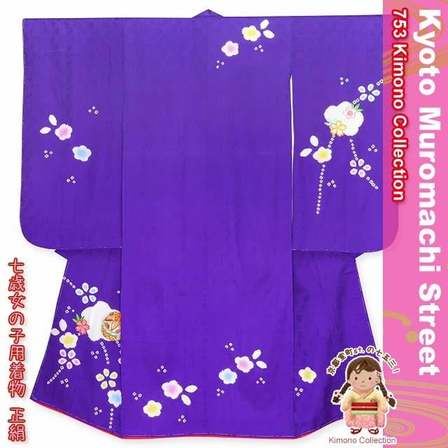 画像1: 七五三 着物 7歳 女の子用 日本製 刺繍入り本絞りの子ども着物 (正絹) 単品 【青紫 桜に鞠】