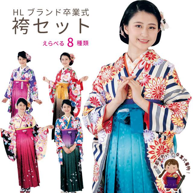 """""""アッシュ・エル 卒業式 袴セット 女性用 購入"""
