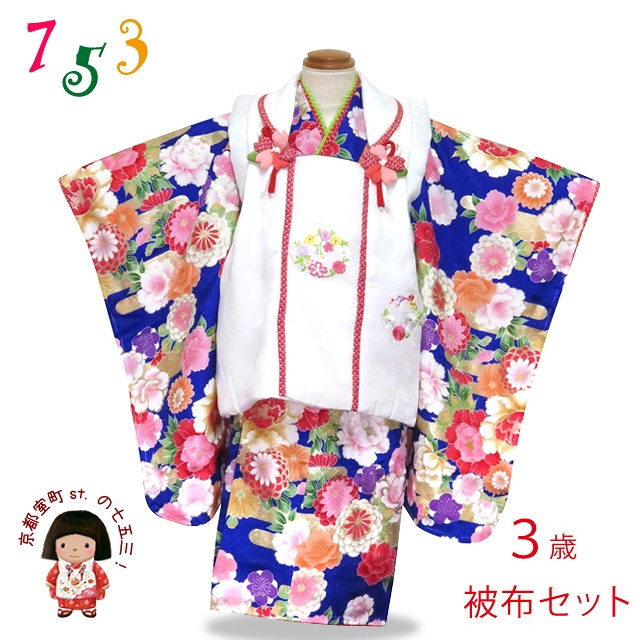 画像1: 七五三 着物  3歳 女の子 被布コート6点セット(正絹)【白&群青、桜と霞】