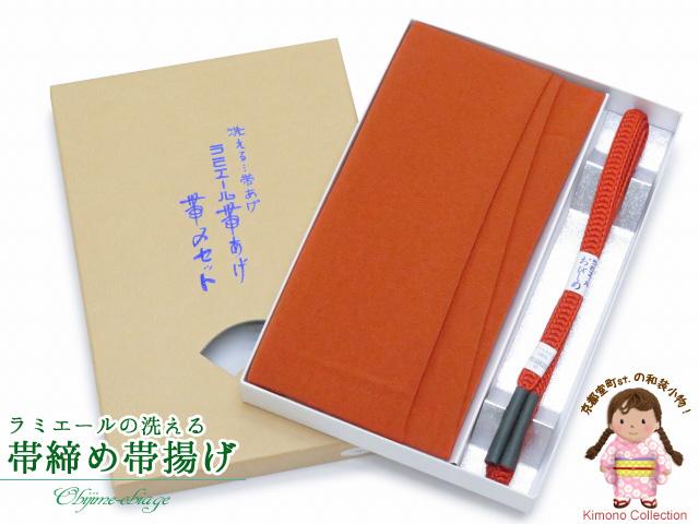 画像1: 帯締め 帯揚げセット ラミエール素材の洗える帯揚げと平組の帯〆セット(箱入り)【赤茶】