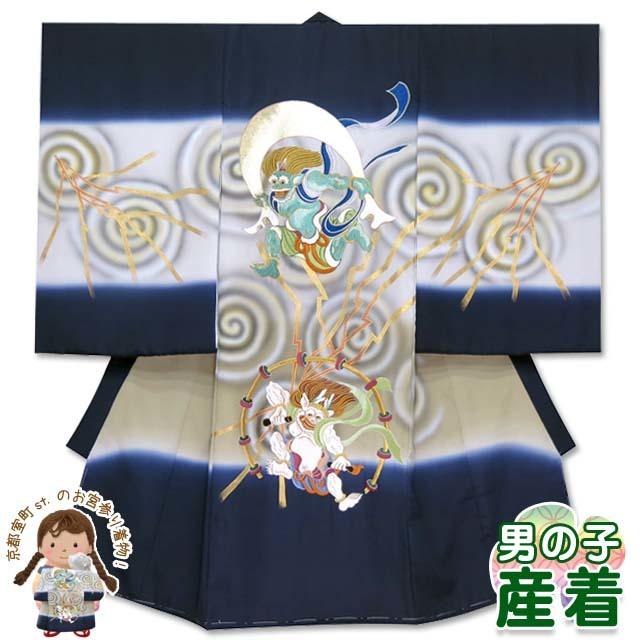 画像1: 産着 お宮参りの着物 日本製 男の子のお祝い着(初着) 正絹【紺地、風神雷神】