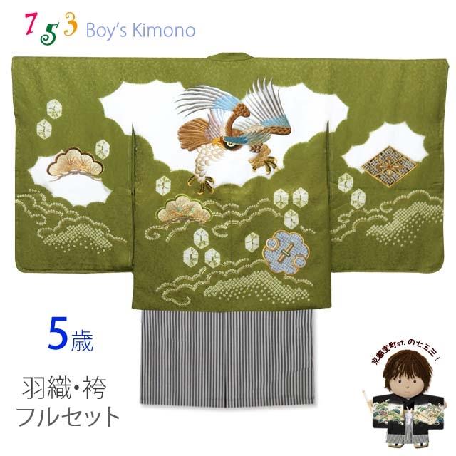 画像1: 七五三 5歳男の子 着物 フルセット 正絹 本絞りの羽織 着物 正絹の縞袴セット【抹茶 鷹】